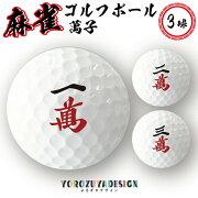 麻雀ゴルフボール(3球)萬子123マージャン・麻雀牌・ジャンパイ・マンズ・ワンズ