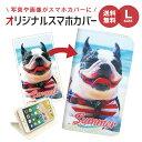 【 名入れ・文字入れ対応 】オリジナル手帳型スマホカバー(L) 《多機種対応 iPhone6 Plus iP……