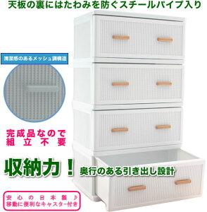 メッシュチェストワイド4段ホワイト【SALE/セール】