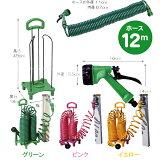 ガーデンコイルホーススタンドセット12m【カラバリ3色】【散水】