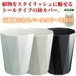 鉢カバークォーツ18型【RCP】【SALE・セール・バーゲン】