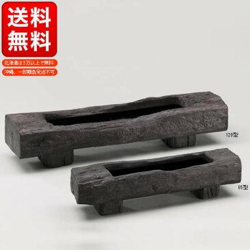 枕木プランター 120型(F100)/大型プランター【送料無料】