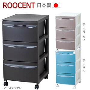 多段チェストルーセント363【3段】【衣類収納】【INT】【RCP】05P01Mar15