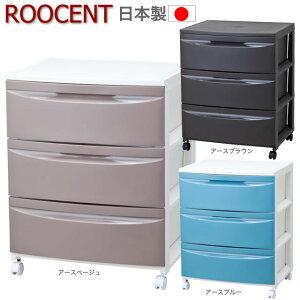多段チェストルーセント543【3段】【衣類収納】【INT】【RCP】05P01Mar15