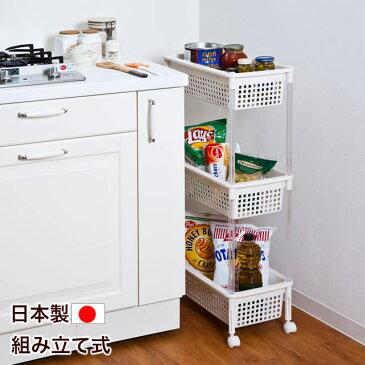 バスケットワゴンスリム3段【キッチン収納】【INT】