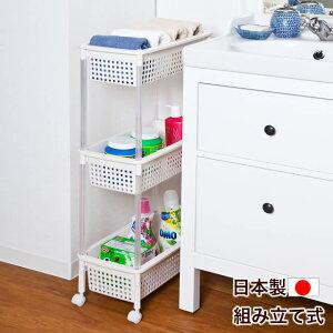 バスケットワゴンスリム3段【キッチン収納】【INT】【RCP】05P01Mar15