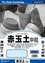 赤玉土(中粒) 5L 【単用土 培養土】