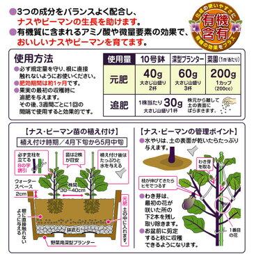 花ごころ ナス・ピーマンの肥料400g
