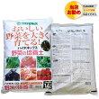 ハイポネックス野菜の培養土14L【SALE/セール】【02P01Mar11】