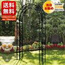 鉄製 アーチフレーム TKRA-M120【送料無料】 ガーデンアーチ 【ゲート アーチ アイアン ガーデニング DIY エクステリア バラ 庭 ゲート】