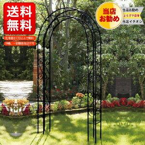 鉄製アーチフレームTKRA-M120【送料無料】【SALE/セール】