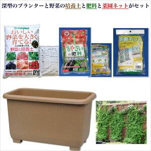>ゴーヤ苗を用意すればすぐに栽培出来る、必要な用品をセットしたスターターセットです!eco&ec...
