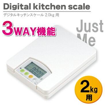 デジタルキッチンスケール2kg用ジャストミー[D-30]