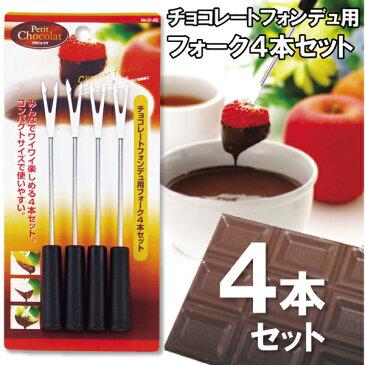 チョコレートフォンデュ用フォーク4本セット[D-42]