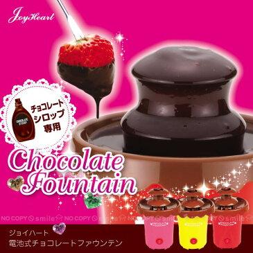 ジョイハート電池式チョコレートファウンテン