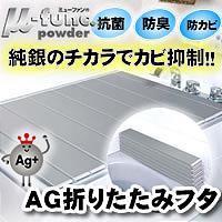 AG折りたたみフタM11【RCP】 05P03Dec16