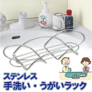 手洗い・うがいラック[GT-8]