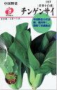 チンゲンサイの種(タネ)【メール便OK】