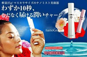 ナノグランス【nanoGrance】スターターセット♪美顔器コレクションキット&モイスチャーチェッカー付きスキンケア化粧水ナノミスト(パールホワイト)