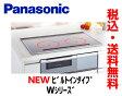 Panasonicパナソニックビルトインタイプ3口IHWシリーズW7タイプKZ-W773K 幅75cm