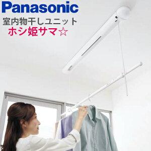 【税込・送料無料】Panasonic パナソニック 室内物干しユニット ホシ姫サマ 天井直付けタイプ CWFE12CM