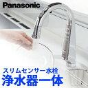 【送料無料】Panasonic パナソニック タッチレススリ...