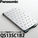 【送料無料】Panasonic パナソニック Gシンク76オプション水切りプレート 人造大理石カウンター用 QS13SC1B2
