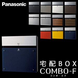【送料無料】Panasonic パナソニック 戸建住宅用宅配ボックス COMBO-F (コンボエフ) 本体CTCR2153D ネイビーブルー色 前入 後出