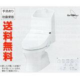 【送料無料】TOTO HV 新型ウォシュレット一体型便器 手洗付 床排水200mm CES967【ZJ(CER9134LR)後継品】#NW1 ホワイト 【あす楽対応】