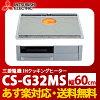 三菱IHクッキングヒーターG32MシリーズCS-G32MS