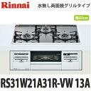 【送料無料】リンナイ ビルトインガスコンロ RS31W21A31R-VW 13A 都市ガス ガラストップコンロ 60cm幅 ベーシックシリーズ (左右強化力)