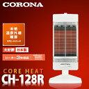 【送料無料】CORONA コロナ 電気暖房機 CORE HEAT コア...