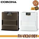 【送料無料】CORONA コロナ 石油ファンヒーター VXシリーズ FH-VX3619BY アーバンブラウン色/パールホワイト色 木造10畳 コンクリート13畳まで