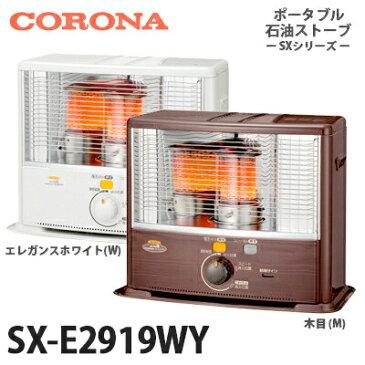 【送料無料】CORONA コロナ ポータブル石油ストーブ 反射型 SX-E2919WY エレガンスホワイト(W)/木目(M)