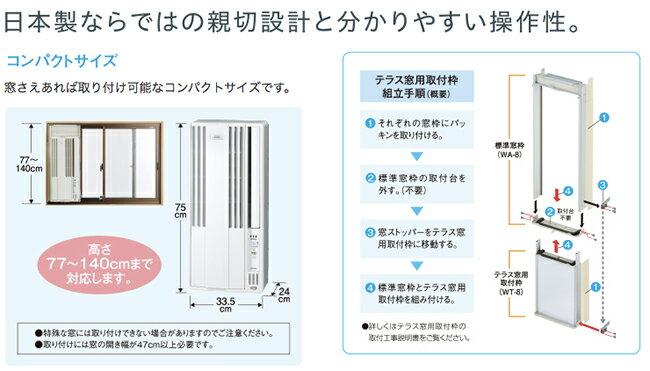 CORONA コロナ ウインドエアコン 冷暖房兼用CWH-A1819(WS) 約5畳~7畳用 シェルホワイト
