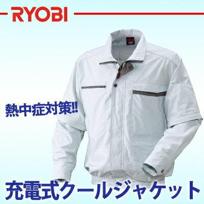 リョービ 充電式クールジャケット