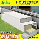 【送料無料】JOTO 城東テクノ ハウスステップ ボックスタイプCUB-6040S 収納庫1個付き 勝手口 踏台 階段 エクステリア400×900×H350(175)mm