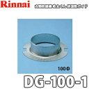 【送料無料】リンナイ ガス衣類乾燥機 乾太くん用 排湿筒ガイド DG-100-1(100パイ)