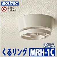 モリテックスチール室内物干し器くるリングMRH-1C(2個入)省スペース&コンパクトボディ