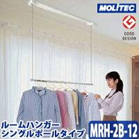 モリテックスチール室内物干しルームハンガーシングルポールMRH-2B-12一般仕様