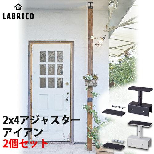 【送料無料】LABRICO IRON ラブリコ アイアン 1×4 アジャスターアイアン 2個セット ブラック(IXK-21)/ホワイト(IXO-21) 屋外でも使用可能