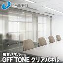 【送料無料】DAIKEN 大建工業 オフィス向け吸音パネル OFFTONE オフトーン クリアパネル WB0902-01 4枚入 厚2mm 482×482mm