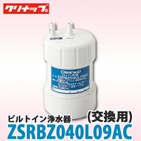 クリナップ ビルトイン浄水器 交換カートリッジ ZSRBZ040L09AC (ZSPBZ040L09AC)
