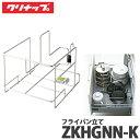 【送料無料】クリナップ フライパン立て ZKHGNN-K シ...