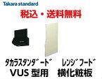 【エントリーでポイント2倍】タカラスタンダードレンジフードVUS型用横化粧板S600・S645・S700(VUS605・755・905AD用)