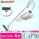 【送料無料】SHARP シャープ コードレスキャニスター紙パック式掃除機 EC-AP700-N (ゴールド系) RACTIVE Air