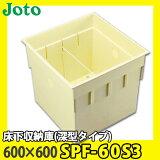 【送料無料】JOTO 城東テクノ 床下収納庫 深型タイプ 600×600 SPF-60S3 アイボリー