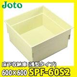 【送料無料】JOTO 城東テクノ 床下収納庫 浅型タイプ 600×600 SPF-60S2 アイボリー