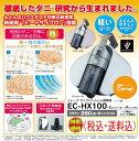 シャープ ふとん掃除機 ふとんヒートサイクロン Cornet(コロネ)EC−HX100 ※2015年−夏モデルを税込・送料込...