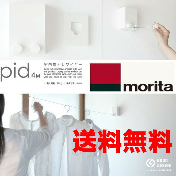 森田(MORITA)アルミ工業 室内物干しワイヤー『pid(ピッド)4M』 pid【送料無料】